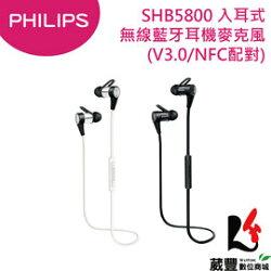 ★滿3,000元10%點數回饋★【全新福利品】PHILPS 飛利浦 SHB5800 入耳式無線藍牙耳機麥克風(可NFC配對)