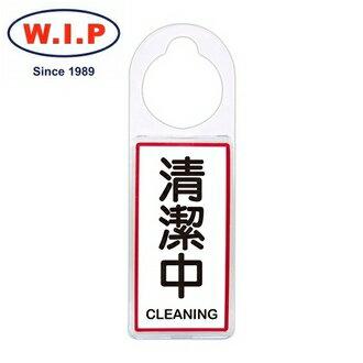 【W.I.P】可換式標示牌-清潔中905台灣製個