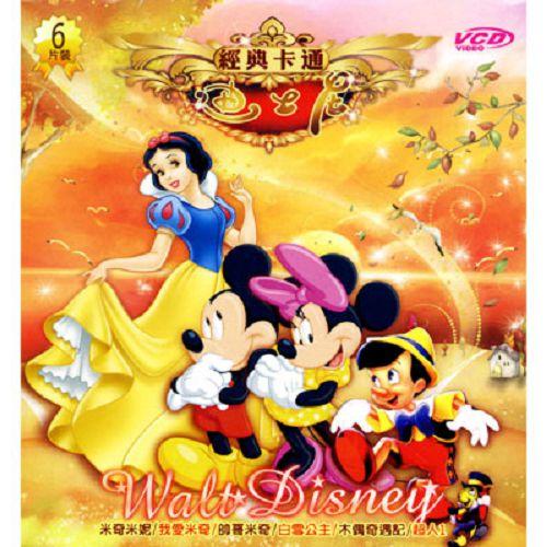 全新迪士尼經典卡通3VCD (雙語版/6片裝)