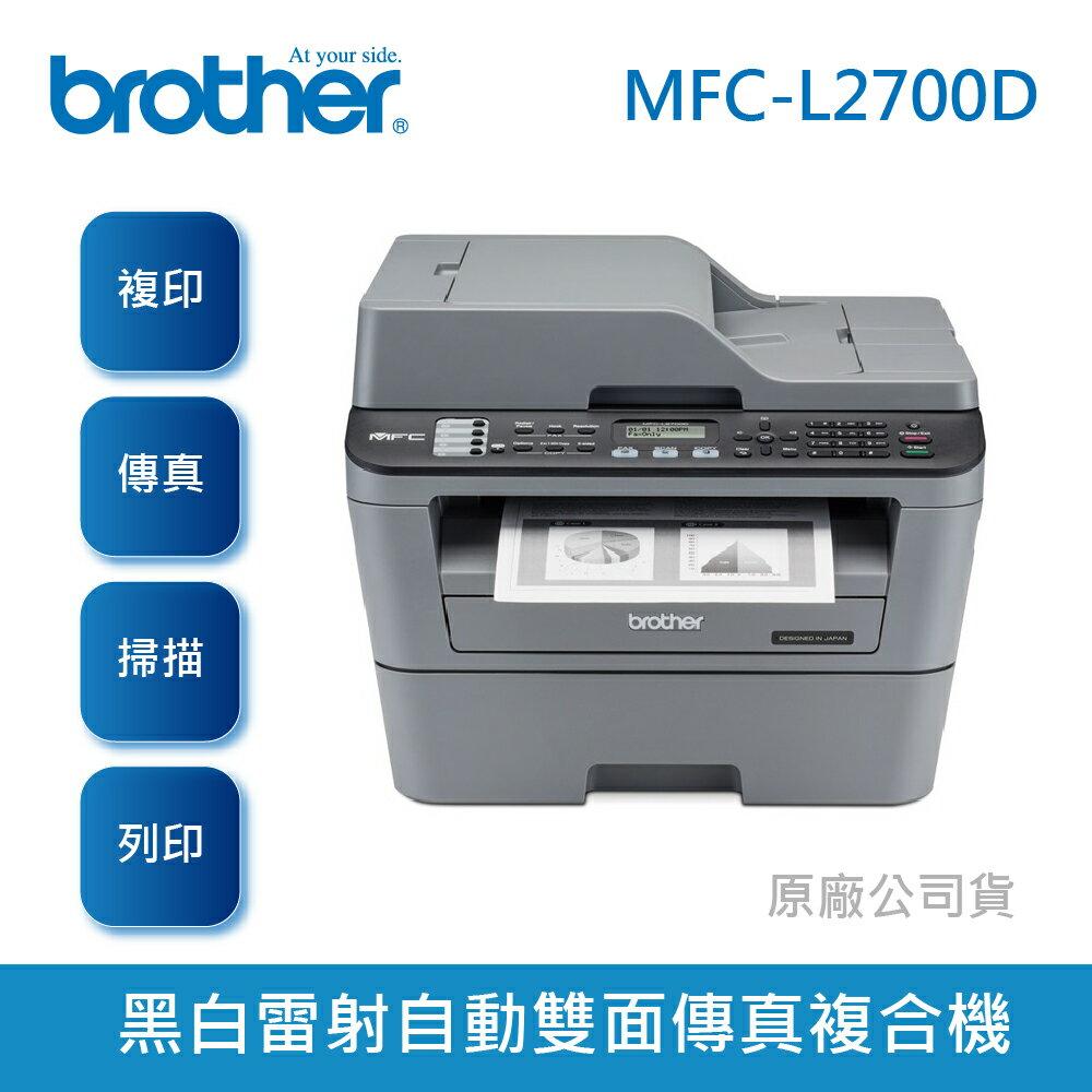 brother MFC-L2700D 黑白雷射自動雙面傳真複合機 另有2320D/ 2540DW/ 2715DW