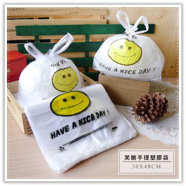 【aife life】笑臉塑膠提袋-大(30x48cm)/背心提袋/收納袋/購物袋/拋棄式塑膠袋/早餐店/禮品服飾店