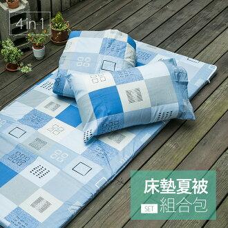 單人床墊夏被組 / 單人【藍格】學生外宿族超值組合包,戀家小舖,台灣製