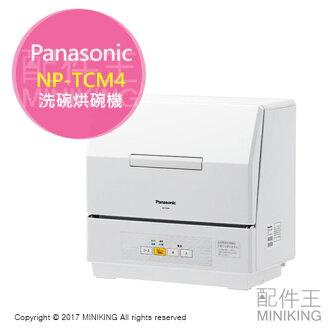 【配件王】日本代購 海運 Panasonic 國際牌 NP-TCM4 白 洗碗機 烘碗機 三人份 另 NP-TCB4