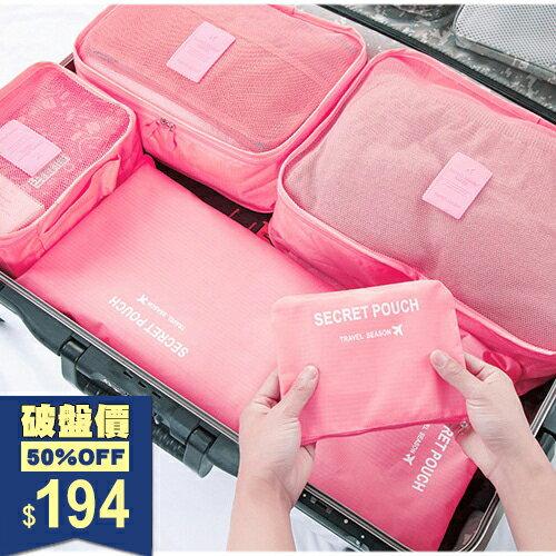【全館5折】行李箱整理袋衣物內衣旅行收納包六件組 包飾衣院 K1042 現貨+預購