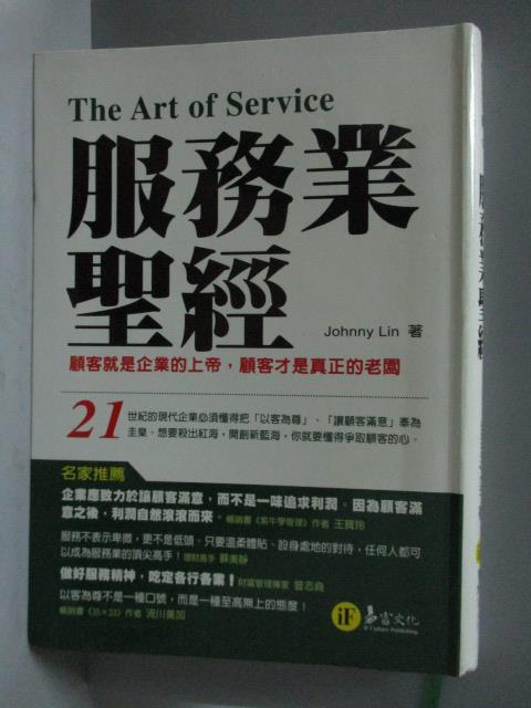 ~書寶 書T4/行銷_OOR~服務業聖經 軟精裝 _Johnny Lin