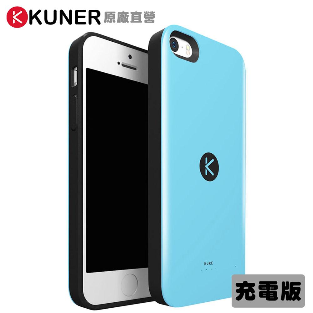 KUKE充電版炫彩款 iPhone 5s/5 Lightning 1700mAh電池背蓋 藍色