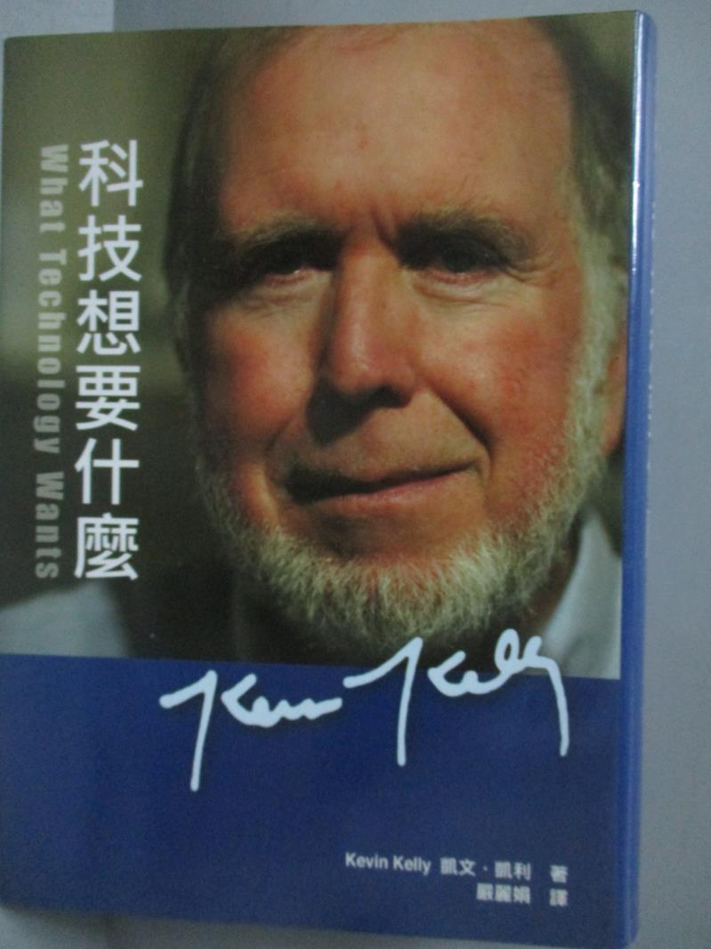 ~書寶 書T9/社會_NFR~科技想要什麼_凱文.凱利