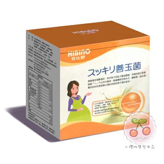 HIBINO日比野--順暢益生菌 隨手包包裝 懷孕媽媽專用