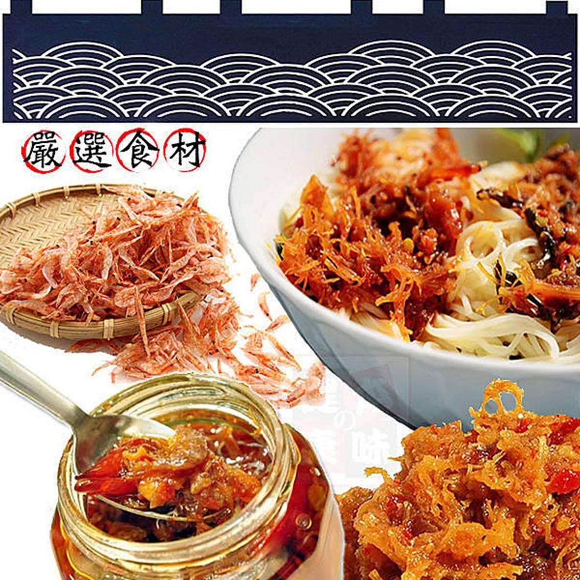 澎湖名產 XO干貝醬 櫻花蝦醬(240克) 【樂活生活館】