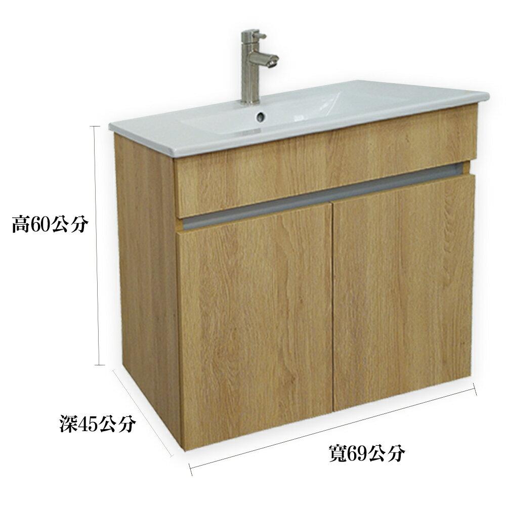 美格橡木 儒雅風 瓷盆浴櫃組 寬69公分*深45公分*高60公分 洗臉盆 防水收納『克林CLEAN合作代銷』