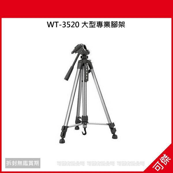 全新 Weifeng 偉峰  WT-3520 大型專業腳架 鋁合金 360度快拆雲台