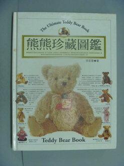 【書寶二手書T1/收藏_XCI】熊熊珍藏圖鑑_李若菱