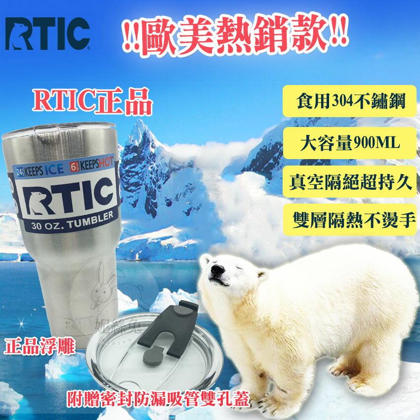 正品*現貨* 900ml RTIC杯+蓋子 304不鏽鋼 冰霸杯 酷冰杯 極久酷冰杯 保冰杯 冰壩杯 保溫杯 yeti杯