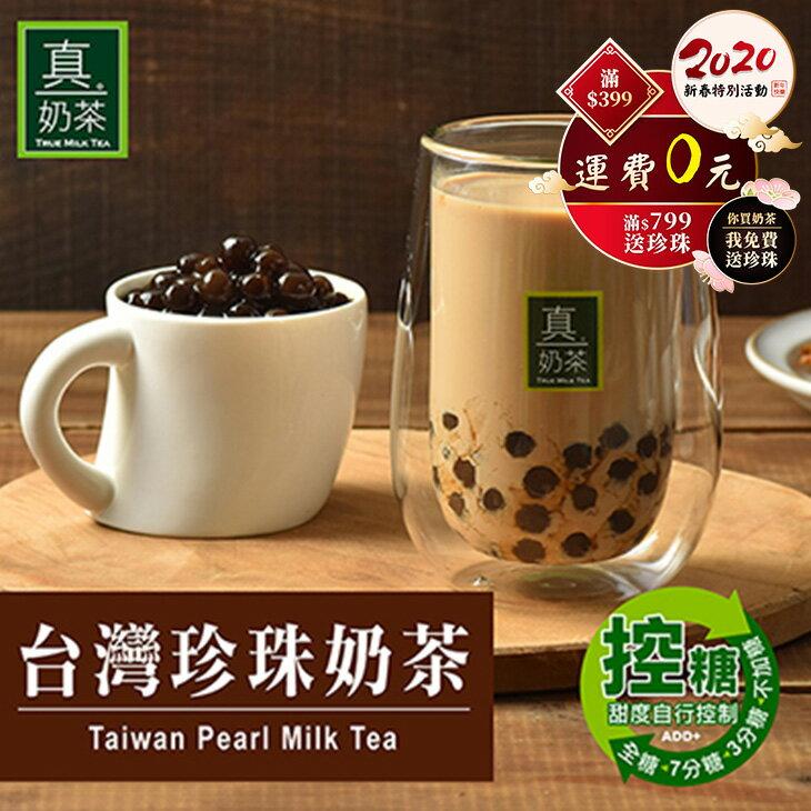 歐可茶葉 真奶茶 台灣珍珠奶茶(5包 / 盒) 0