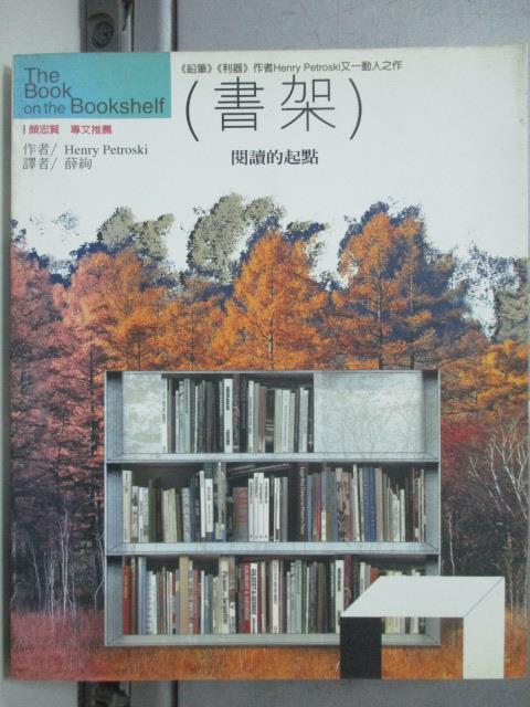 【書寶二手書T4/文學_JBR】書架─閱讀的起點_亨利,佩特羅斯基/著