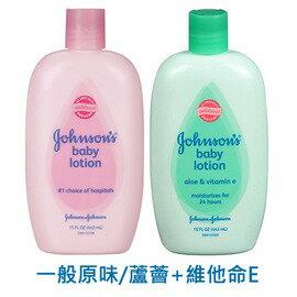 《香水樂園》國 Johnsons 嬌生 嬰兒潤膚乳液 一般原味/蘆薈+維他命E 443ml