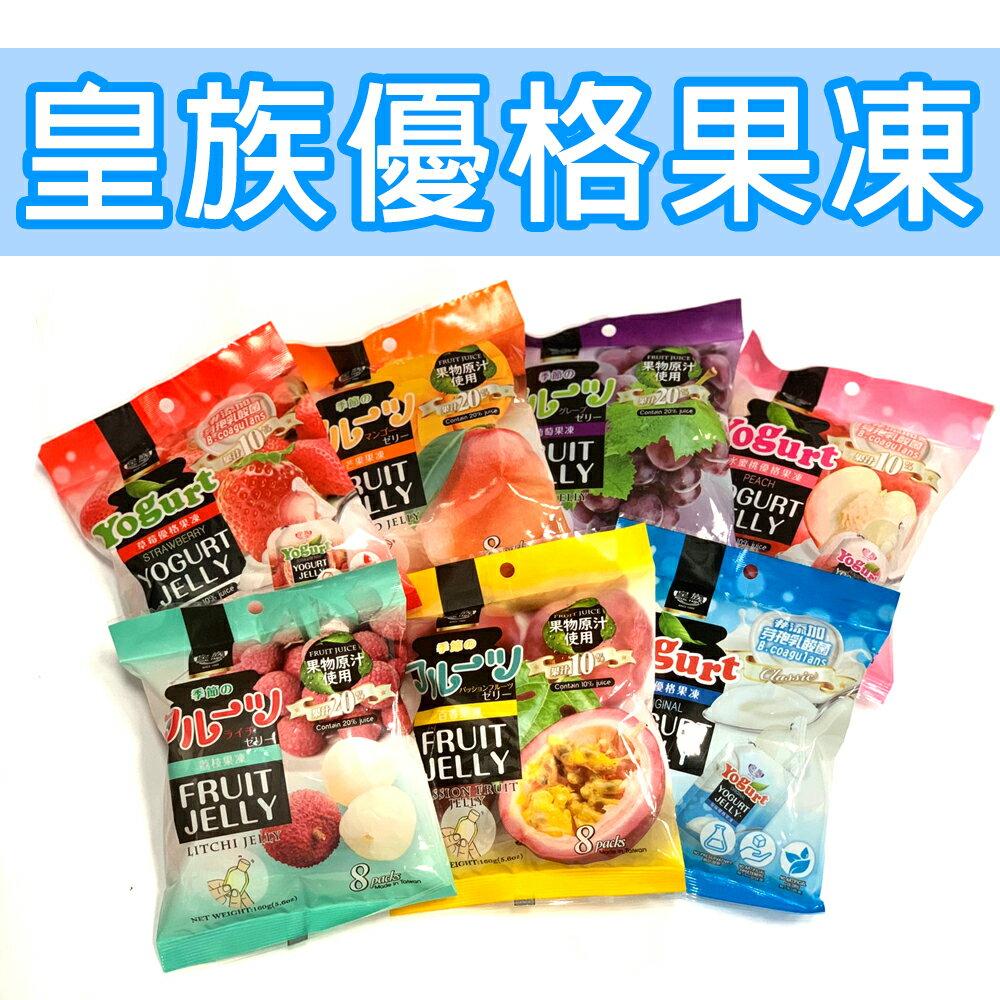 餅之鋪食品暢貨中心 皇族 優格果凍系列-160g包