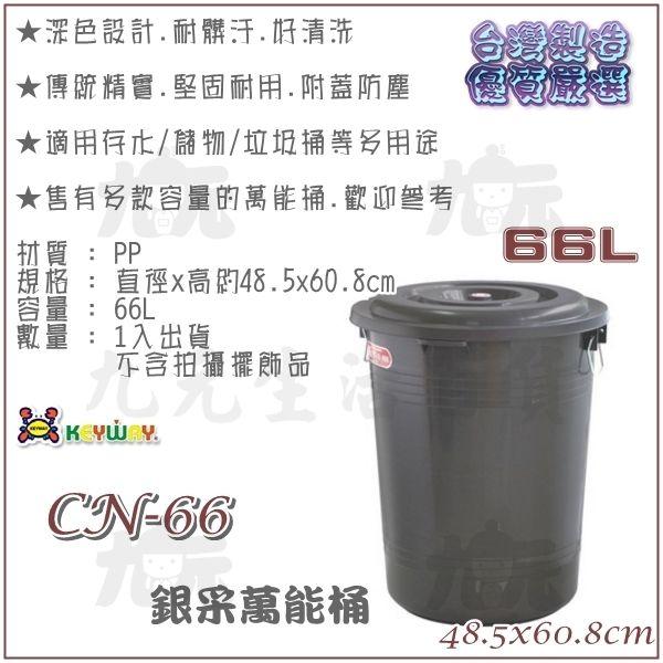 【九元生活百貨】聯府CN-66銀采萬能桶66L垃圾桶儲水桶CN66