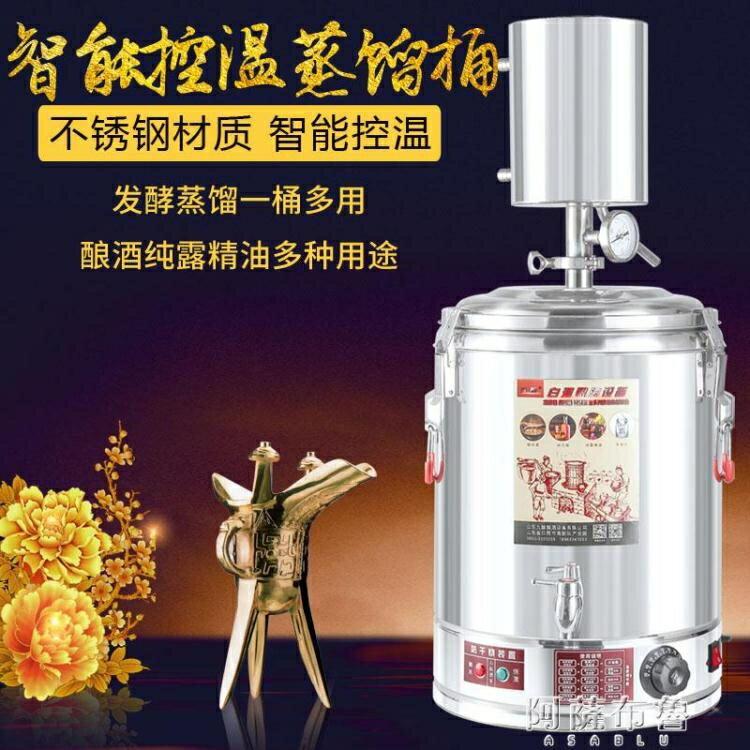 釀酒機 小型智慧全自動精油純露提取器釀酒設備機家用電加熱全自動蒸酒器 MKS阿薩布魯