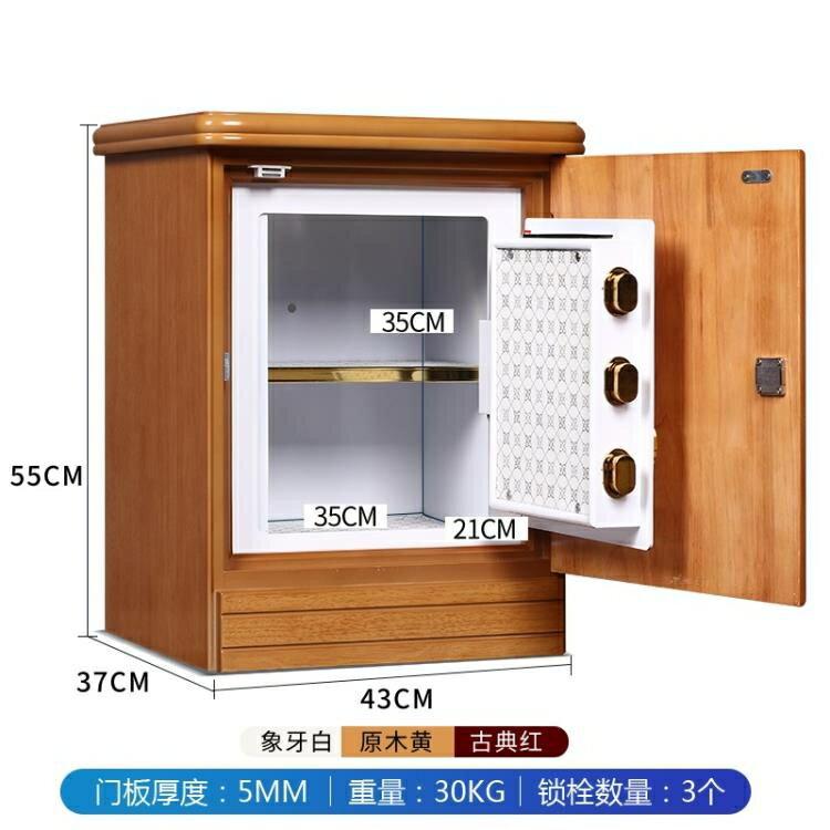 虎牌保險櫃家用密碼床頭櫃木殼隱形式指紋防盜保險箱60辦公保管櫃快速出貨