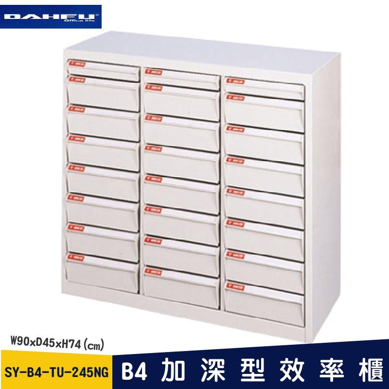 ◎分層好整理◎ SY-B4-TU-245NG B4加深型效率櫃 檔案櫃 文件櫃 資料櫃 整理盒 抽屜收納櫃【大富】
