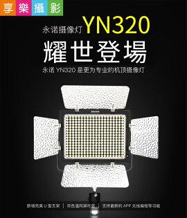 [享樂攝影]永諾YN-320機頂LED持續燈雙色溫可調角度攝影燈新聞燈補光燈外拍燈錄影直播採訪YN320