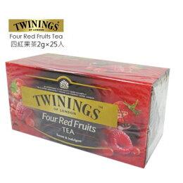 英國四紅果茶 Four Red Fruits 2g*25入/盒