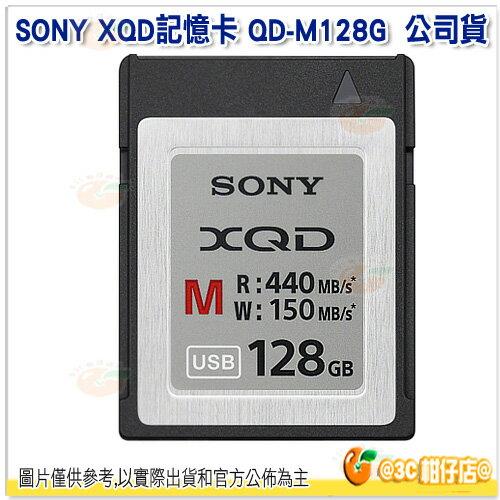 Sony QD~M128G 索尼 貨 XQD 記憶卡 128G 高速存取記憶卡 支援 XA