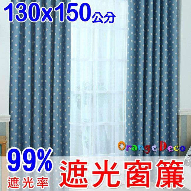【橘果設計】成品遮光窗簾 寬130 高150公分 白點藍底 捲簾百葉窗隔間簾羅馬桿三明治布料遮陽