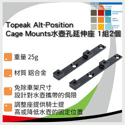 Topeak Alt-Position Cage Mounts水壺孔延伸座,1組2個