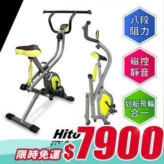 ★Hito飛輪伸展健身機/健腹機/ 美背機/輕巧又實用/舒適大坐墊/多功能顯示表