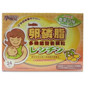 孕哺兒卵磷脂多機能營養顆粒4g*24包/盒 {愛莉妮生技}