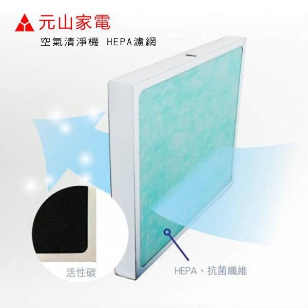 【元山】空氣清淨機專用HEPA濾網(適用機型YS-3730ACP、YS-373)