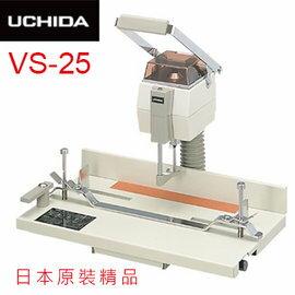 UCHIDA 日本原裝進口電動打孔機(手壓式) VS-25 / 台