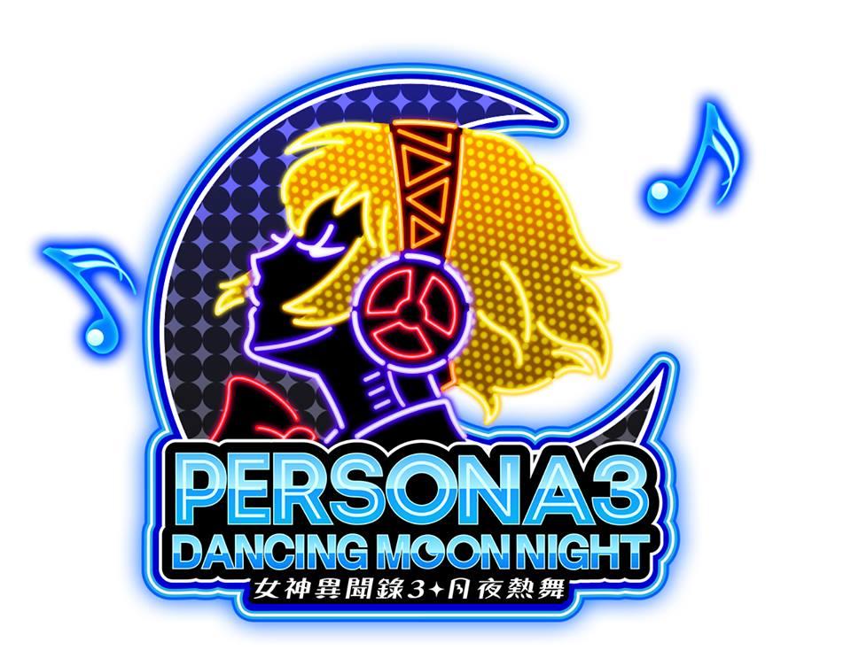 預購中 9月20日發售 中文版 [輔導級] PS4 女神異聞錄 3 月夜熱舞
