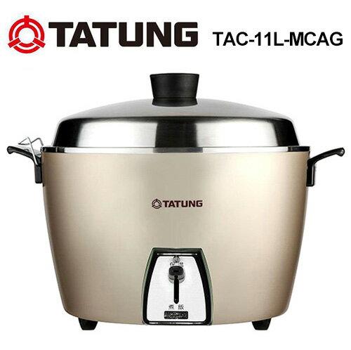 【TATUNG 大同】TAC-11L-MCAG 11人份不鏽鋼電鍋(簡配款)
