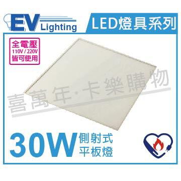 EVERLIGHT億光 LED 30W 5700K 白光 全電壓 平板燈 光板燈 節能標章 EV430124