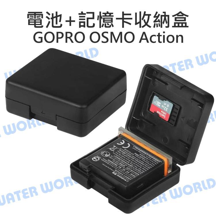 【中壢NOVA-水世界】OSMO Action GoPro HERO【電池+記憶卡 收納盒】多功能儲藏盒