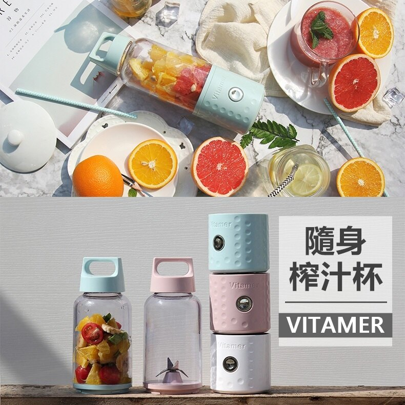 [附發票] Vitamer維他命榨汁杯 行動 果汁機 榨汁杯 隨身杯 母親節禮物 聖誕節 生日禮物【RS772】
