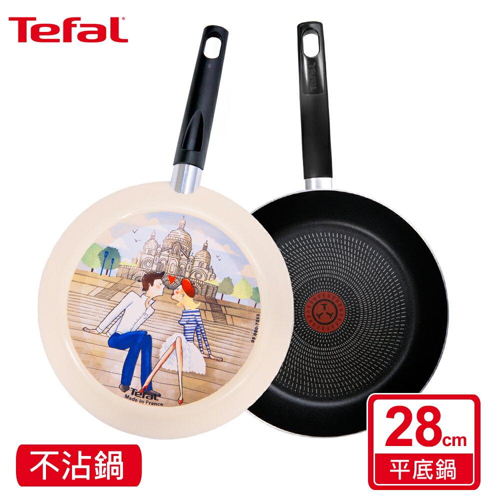 Tefal法國特福 彩繪巴黎系列28CM不沾平底鍋-甜蜜戀人/加蓋