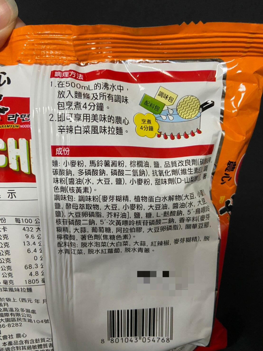 農心拉麵 辛辣白菜風味拉麵 辛拉麵 辛辣白菜 單包販售 韓國製 KIMCHI 防疫 囤貨 居家