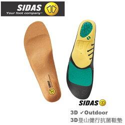 【速捷戶外】法國 SIDAS Outdoor ?3D 登山健行抗菌鞋墊 緩震保護、舒緩足壓,足弓鞋墊,運動鞋墊