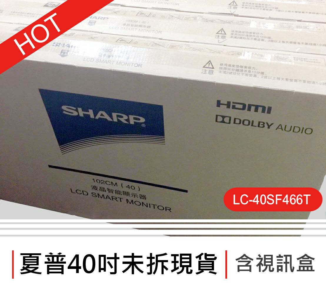 ✨夏殺特惠✨【SHARP夏普】40吋FHD智慧連網顯示器含視訊盒LC-40SF466T 不含安裝