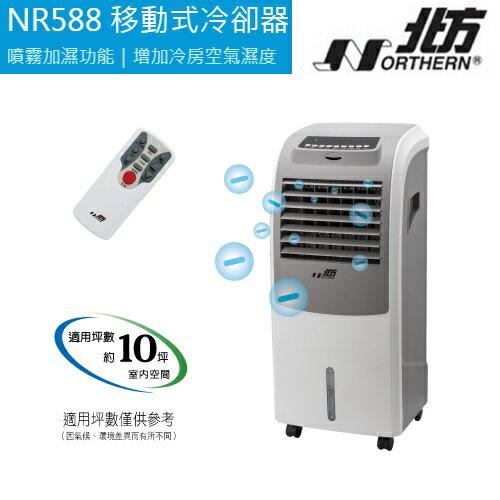 【滿3千,15%點數回饋(1%=1元)】NORTHERN北方移動式冷卻器NR-588公司貨可分期免運費水冷扇NR588