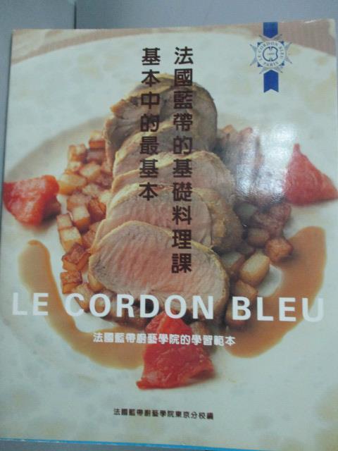 ~書寶 書T5/餐飲_YIF~法國藍帶的基礎料理課_法國藍帶廚藝學院