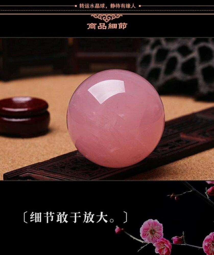 水晶球 開光天然粉水晶球擺件粉晶球擺件助愛情水晶粉色促姻緣  igo聖誕免運 7