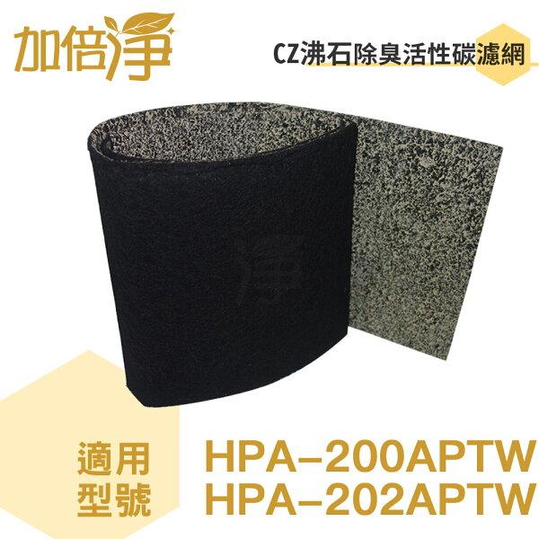 加倍淨CZ沸石除臭活性碳濾網適用HPA-200APTWhoneywell空氣清靜機(10入)