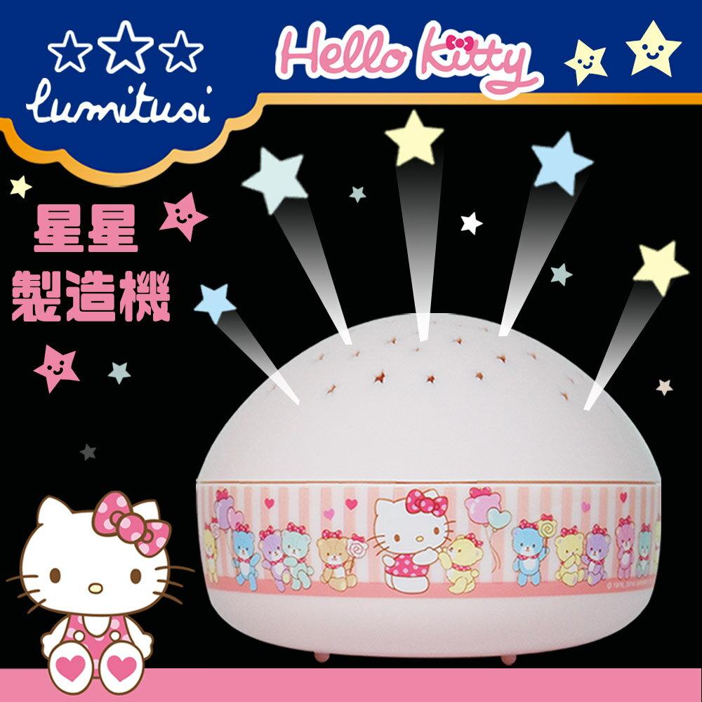 Lumitusi- Hello Kitty 滿天星 LED 星星投射小夜燈 0