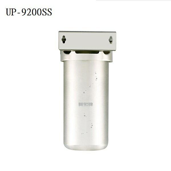 賀眾牌 UP-9200SS 全戶式不銹鋼淨水器 - 限時優惠好康折扣