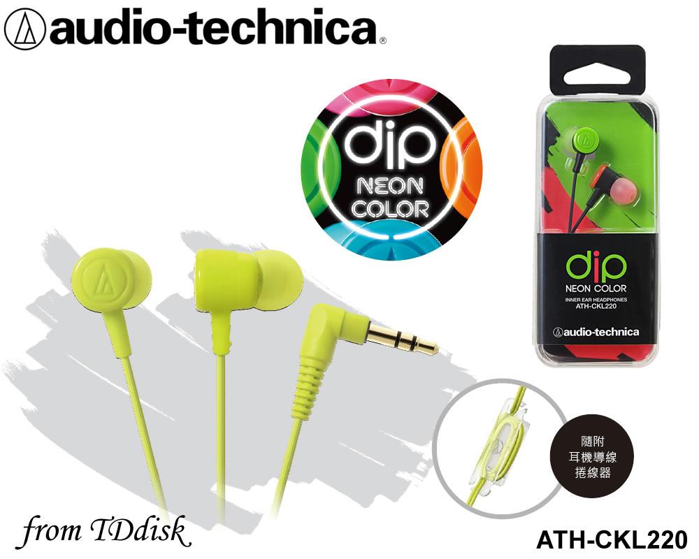 志達電子 ATH-CKL220 audio-technica 日本鐵三角 耳道式耳機 (台灣鐵三角公司貨) ATH-CKL203 新版上市